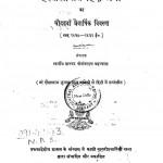 Khoj Men Upalabdha Hastalikhit Hindi Granthon Ka Chaudahavan Traivarsika Vivarana by डॉ पीताम्बरदत्त बडध्वाल - Peetambardatt Bardhwal