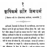 Krashi Karm Aur Jaindharm by शोभाचन्द्र भारिल्ल - Shobha Chandra Bharilla