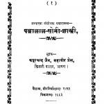 Kriya Kalap by पन्नालाल सोनी -Pannalal Soni