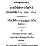 Kumar Pallacharita Prakrita Dvyas Raya Kvya Ac.145 by आचार्य हेमचंद्र - Achary Hemchandra