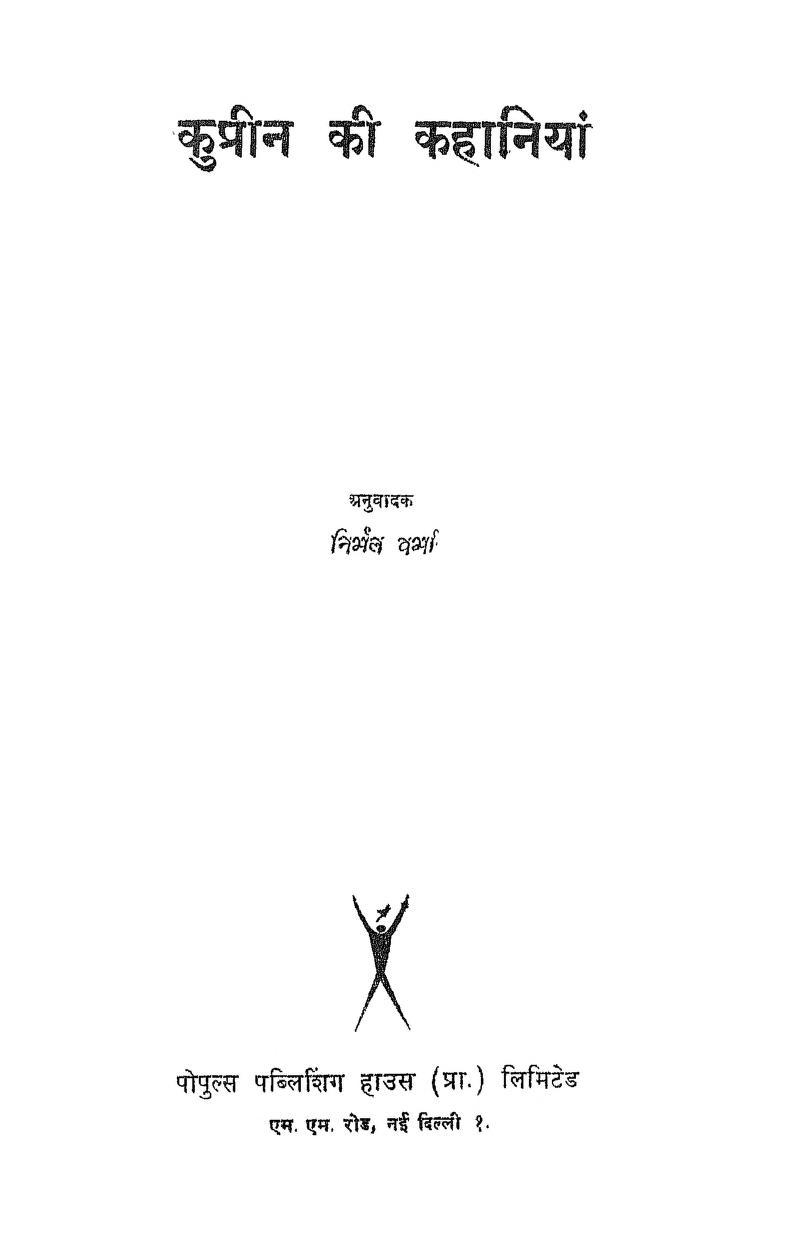 Book Image : कुप्रीन की कहानियाँ  - KUPRIN KI KAHANIYAN