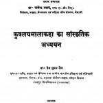 Kuvalayamalakaha Ka Sanskritika Adhyayana by प्रेम सुमन जैन - Prem Suman Jain