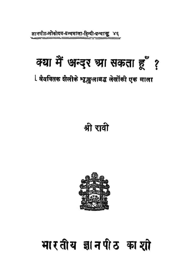 Book Image : क्या में अन्दर आ सकता हूँ  - Kya Mai Andar Aa Sakta Hu