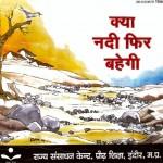 KYA NADI FIR BAHEGI? by अरविन्द गुप्ता - Arvind Guptaबाबा मायाराम - BABA MAYARAM
