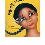 KYOON KYOON LADKI by अरविन्द गुप्ता - Arvind Guptaमहाश्वेता देवी - Mahashveta Devi
