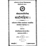 Laati Sanhita  by दरबारीलाल न्यायतीर्थ - Darabarilal Nyayatirth