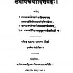 Ladhiyatrayaadisangrah by विनीत - Vinit