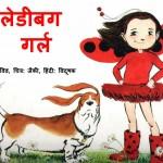 LADYBUG GIRL by अरविन्द गुप्ता - Arvind Guptaडेविड -DAVID