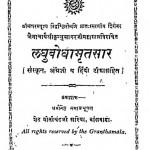 Laghubodhamritsar by वर्धमान पार्श्वनाथ शास्त्री - Vardhaman Parshwanath Shastri