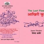 LAST FLOWER by अरविन्द गुप्ता - ARVIND GUPTAजेम्स थर्बर -JAMES THURBERपुस्तक समूह - Pustak Samuh