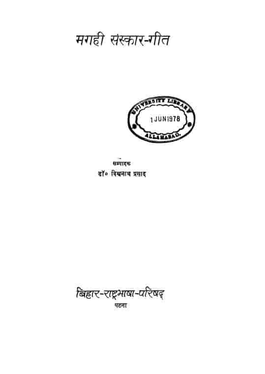 Magahi Sanskar Geet by विश्वनाथ प्रसाद - Vishvanath Prasad