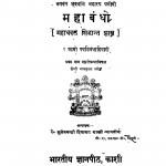 Mahabandho by सुमेरुचंद्र दिवाकर - Sumeru Chandra Diwakar