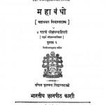 Mahabandho Vol-4 by फूलचंद्र सिध्दान्तशास्त्री - Fulchandra Sidhdant Shastri