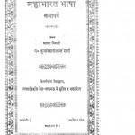 Mahabharat Bhasha: Sabhaparva by कुंजबिहारी लाल शर्मा -Kunjbihari Lal Sharma