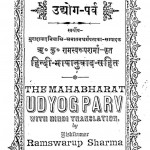 Mahabharat (Udyog Parv) by रामस्वरूप शर्मा - Ramswarup Sharma