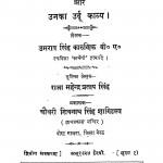 Mahakavi Akbar Aur Unka Urdu Kavya by उमराव सिंह कारुणिक - Umrav Singh Karunik