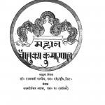 Mahan Chaulukya Kumar Pal by राजबली पाण्डेय - Rajbali Pandey