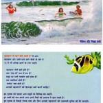 MAHASAGAR MEIN LEHREN KAISE BANTI HAIN  by अरविन्द गुप्ता - Arvind Guptaगिल्दा बर्जर - GILDA BERGERमेल्विन -MELVIN