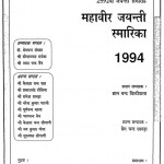 Mahaveer Jayanti Smarika 1994 by अमर चन्द जैन - Amarchand Jainज्ञानचन्द बिल्टीवाला - Gyanchand Biltiwalaप्रेमचंद रांवका - Premchand Ranvakaसौभाग्यमल रांवका - Saubhagyamal Ranvaka
