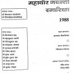 Mahaveer Jayanti Smarika by ज्ञानचन्द बिल्टीवाला - Gyanchand Biltiwala