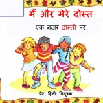 MAIN OR MERE DOST  by अरविन्द गुप्ता - Arvind Guptaपैट- PAT