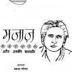 MAJAJ AUR UNKI SHAIYARI by पुस्तक समूह - Pustak Samuhप्रकाश पंडित - Prakash pandit