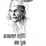 Makahan Lal Chaturvedi Yatra Purus by श्री कान्त - Shri Kant