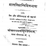 Malvikagnimitrabhasha by लाला सीताराम - Lala Sitaram