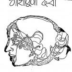 Man Ka Chehra by आशापूर्णा देवी - Ashapoorna Devi