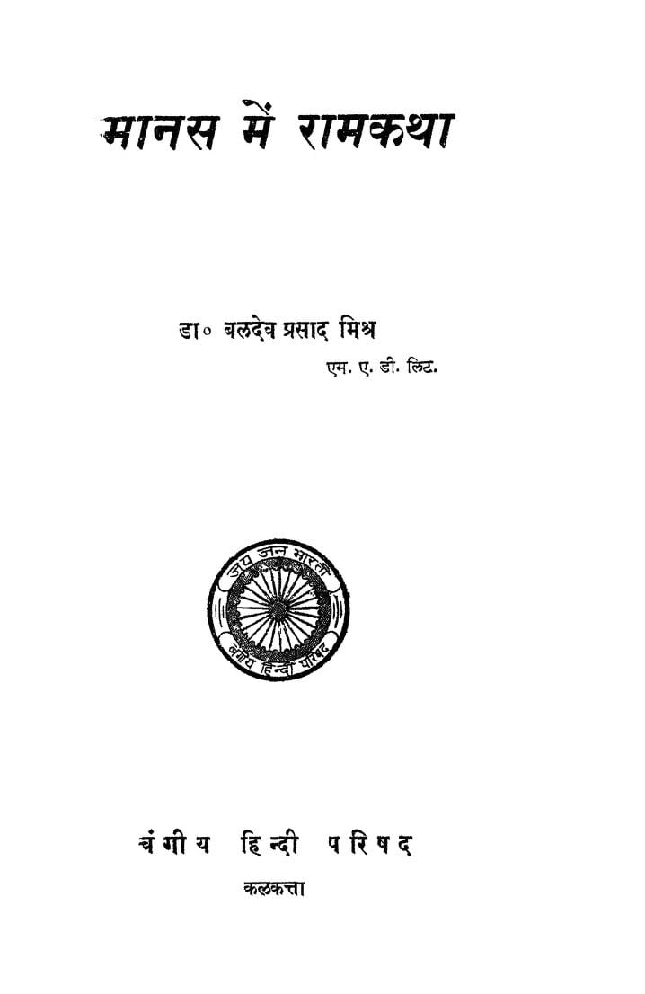 Book Image : मानस में रामकथा - Manash Me Ramkatha