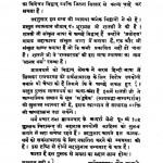 Manav Dharam Vol 1 (2008) Ac 5782 by अजीतकुमार जैन शास्त्री - Ajeet Kumaar Jain Shastri
