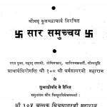 Manav - Margdarshan Bhag-3 by सिद्धसागर जी महाराज - Siddhsagar Ji Maharaj