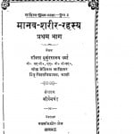 Manav Shareer Rahasaya (pratham Bhag) by डॉ. मुकुंद स्वरुप वर्मा - Dr Mukund Swarup Verma