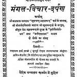 Mangal Vichar Darpan by जयदयाल शर्मा शास्त्री - Jaydayal Sharma Shastri
