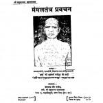 Mangaltantra Pravachan by श्री मत्सहजानन्द - Shri Matsahajanand