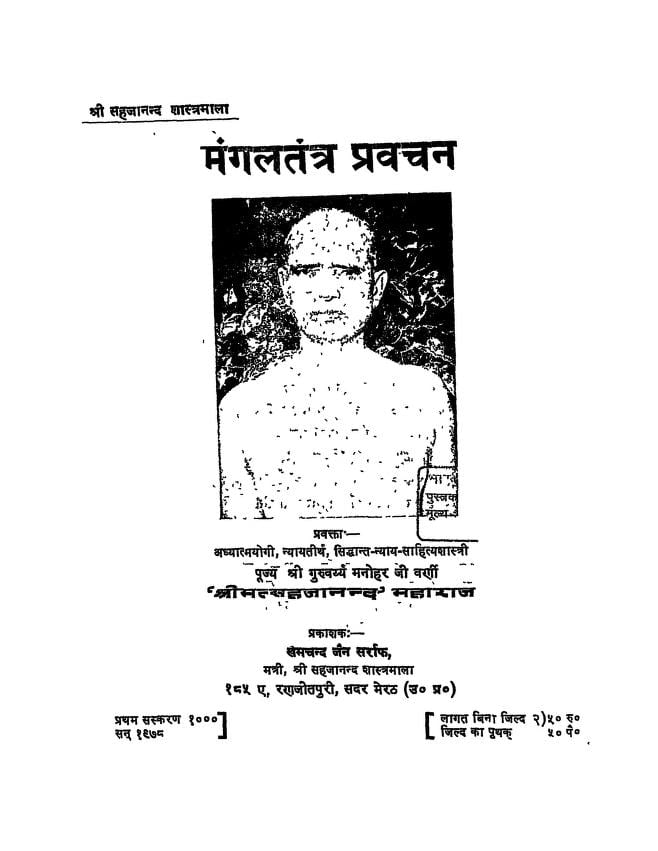मंगलतंत्र प्रवचन | Mangaltantra Pravachan
