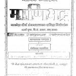 Manibhadra Pushpa-42 by मोतीलाल भड़कतिया - Motilal Bhadaktiya