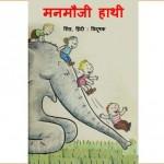 MANMAUJI HAATHI by पुस्तक समूह - Pustak Samuhविदूषक -VIDUSHAKसिड -SID
