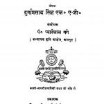 Manoranjan Pustakmala by दुर्गाप्रसाद सिंह - Durgaprasad Singh