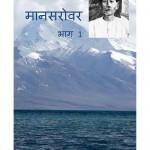 MANSAROVAR PART 1 by पुस्तक समूह - Pustak Samuhप्रेमचंद - Premchand