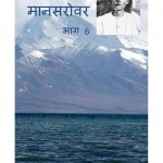 MANSAROVAR PART 6 by पुस्तक समूह - Pustak Samuhप्रेमचंद - Premchand