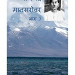 MANSAROVAR PART 7 by पुस्तक समूह - Pustak Samuhप्रेमचंद - Premchand