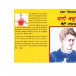 MARIE CURIE by अरविन्द गुप्ता - Arvind Guptaमैरी जोसफ़ -MARY JOSEPH
