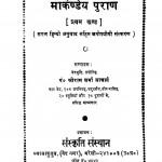Markandey Puran [Pratham Khand] by वेदमूर्ति तपोनिष्ठ - Vedmurti Taponishth