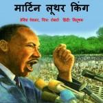 MARTIN LUTHER KING  by अरविन्द गुप्ता - Arvind Guptaडेविड एडलर - DAVID ADLAR