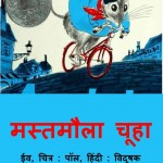 MASTMAULA CHUHA  by अरविन्द गुप्ता - Arvind Guptaईव -EVE