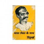 MATA PITA KE PRASHN by अरविन्द गुप्ता - Arvind Guptaगिजुभाई बढेका -GIJUBHAI BADHEKA