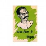 MATA PITA SE by अरविन्द गुप्ता - Arvind Guptaगिजुभाई बढेका -GIJUBHAI BADHEKA