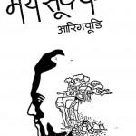 May Sud Ke Aarigpudi by शरद जोशी - Sharad Joshi