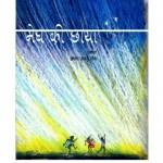 MEGH KI CHAYA by पुस्तक समूह - Pustak Samuhप्रभात - Prabhat